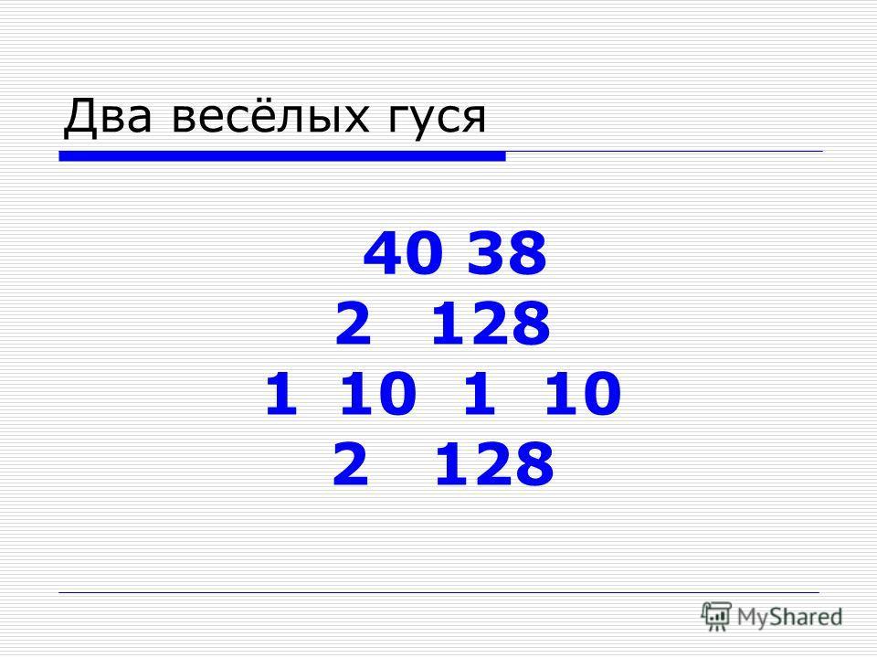 Два весёлых гуся 40 38 2 128 1 10 2 128