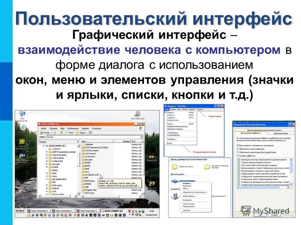 Графический интерфейс – взаимодействие человека с компьютером в форме диалога с использованием окон, меню и элементов управления (значки и ярлыки, списки, кнопки и т.д.) Пользовательский интерфейс