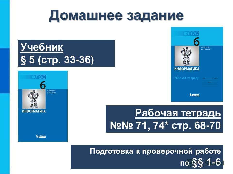Учебник § 5 (стр. 33-36) Подготовка к проверочной работе по §§ 1-6 Домашнее задание Рабочая тетрадь 71, 74* стр. 68-70