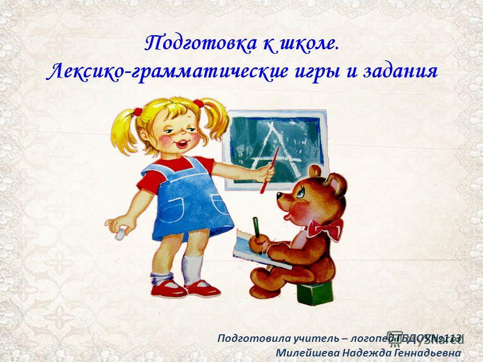 Подготовила учитель – логопед ГБДОУ113 Милейшева Надежда Геннадьевна