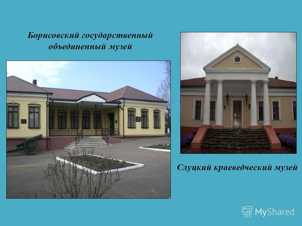 Музей народных ремесел и технологий «Дудутки» (Пуховичский район)