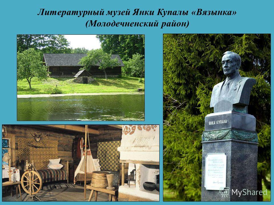 Филиал Национального художественного музея Республики Беларусь (Раубичи)