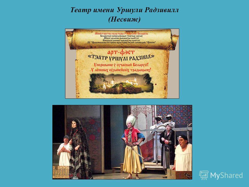 Минский областной театр кукол «Батлейка (Молодечно)