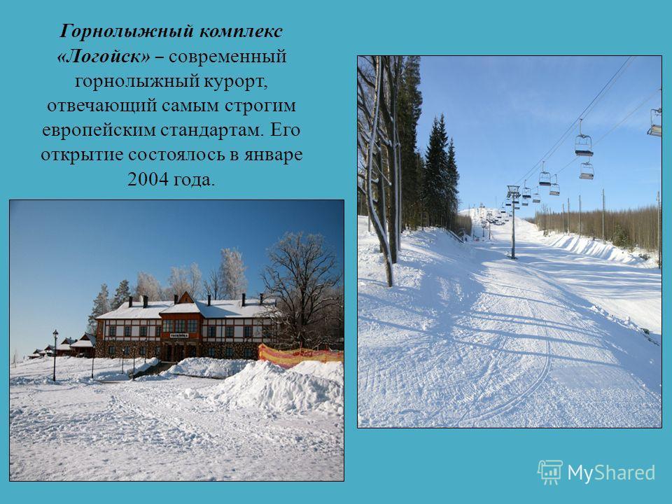 Национальный парк «Нарочанский» – одна из пяти особо охраняемых природных территорий Беларуси площадью более 87 тысяч гектаров. Он создан 28 июля 1999 года в районе озера Нарочь. Отличительной особенностью Национального парка является самая большая в