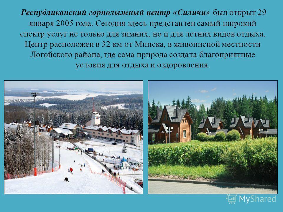 Горнолыжный комплекс «Логойск» – современный горнолыжный курорт, отвечающий самым строгим европейским стандартам. Его открытие состоялось в январе 2004 года.