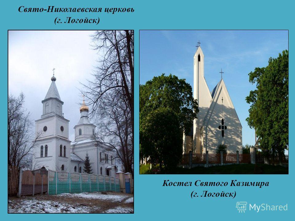 Борисовский Воскресенский собор Костел Рождества Девы Марии (г. Борисов)