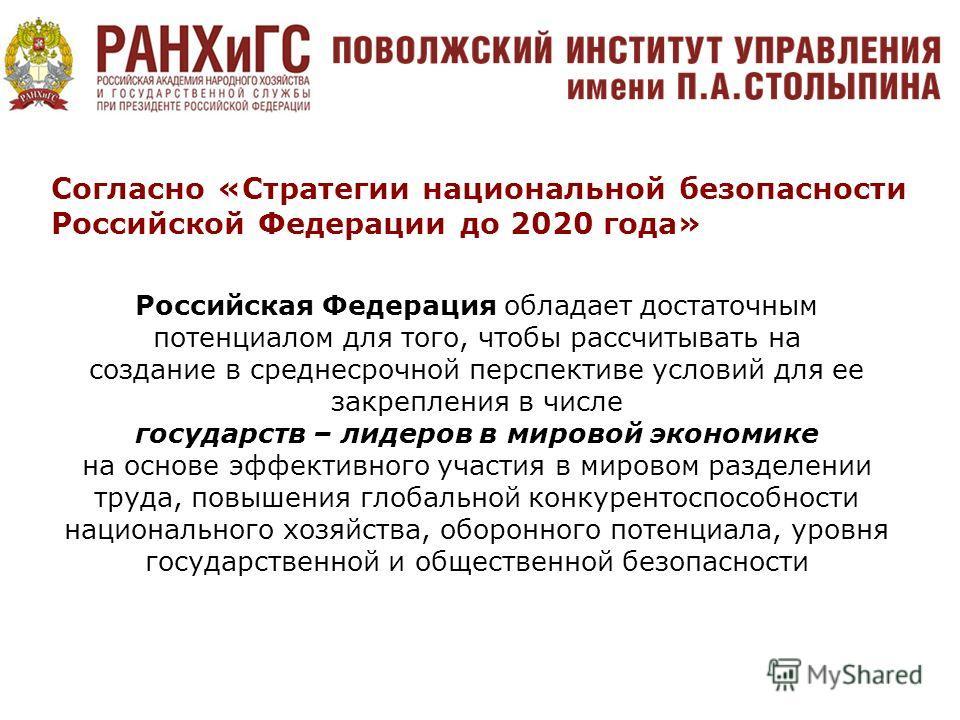 Российская Федерация обладает достаточным потенциалом для того, чтобы рассчитывать на создание в среднесрочной перспективе условий для ее закрепления в числе государств – лидеров в мировой экономике на основе эффективного участия в мировом разделении