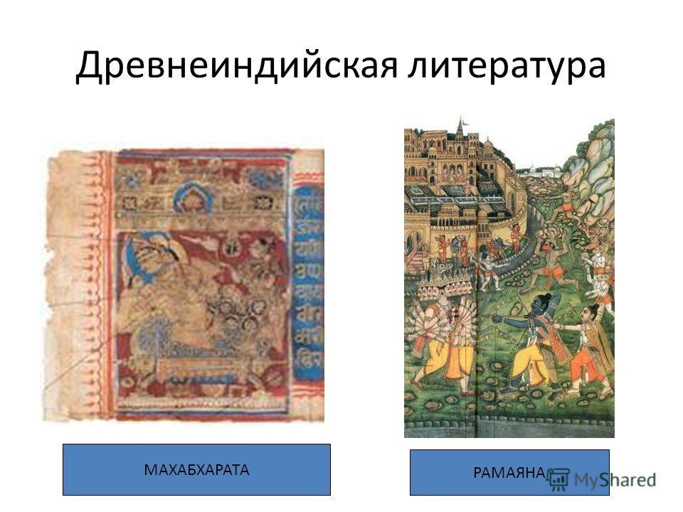 Древнеиндийская литература МАХАБХАРАТА РАМАЯНА