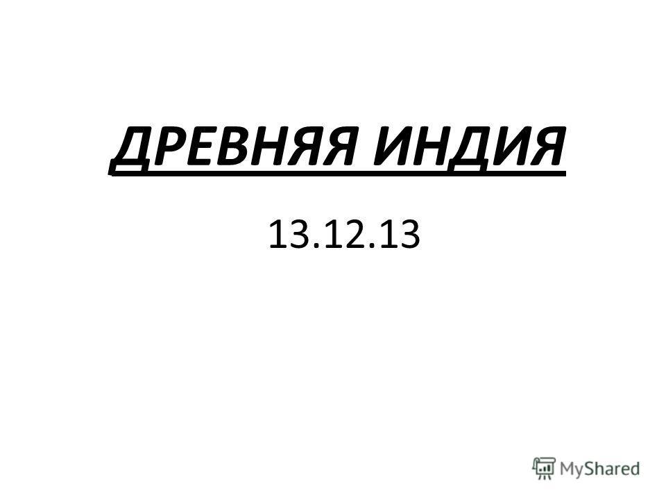 ДРЕВНЯЯ ИНДИЯ 13.12.13