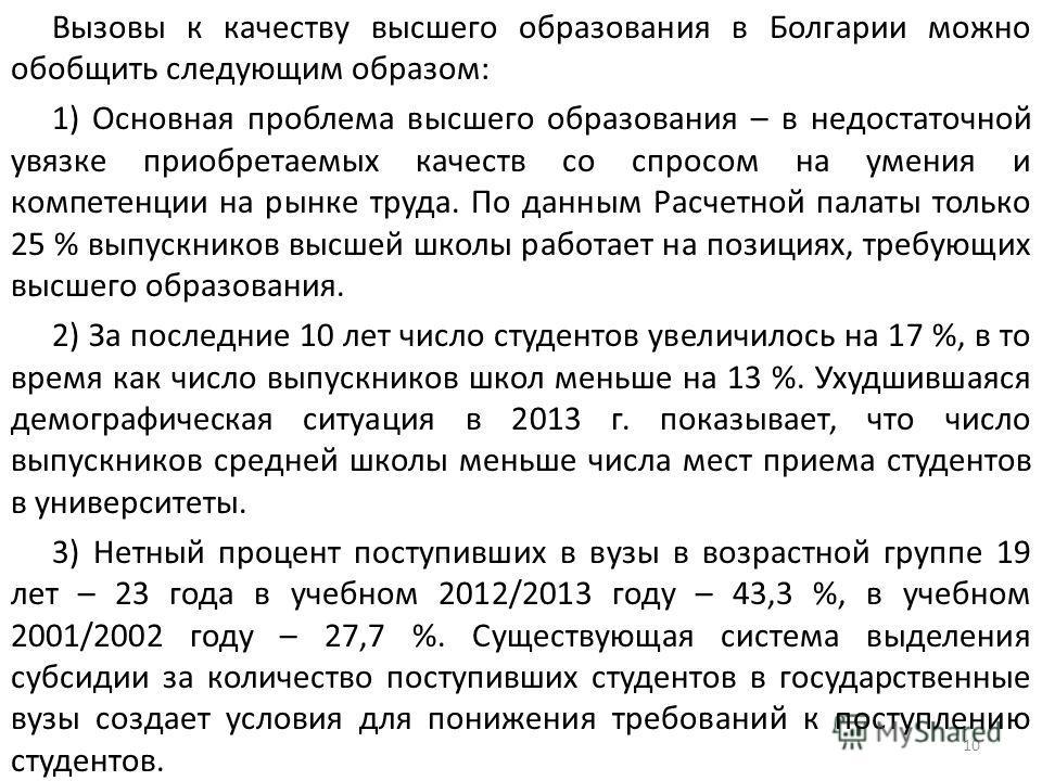 Вызовы к качеству высшего образования в Болгарии можно обобщить следующим образом: 1) Основная проблема высшего образования – в недостаточной увязке приобретаемых качеств со спросом на умения и компетенции на рынке труда. По данным Расчетной палаты т