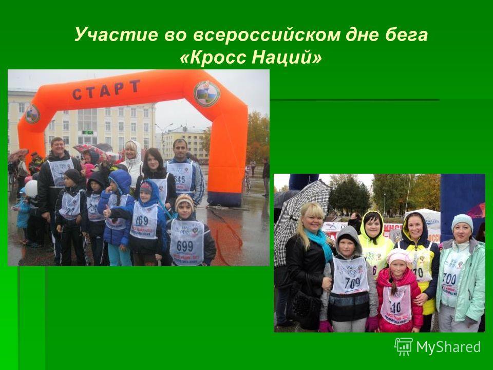 Участие во всероссийском дне бега «Кросс Наций»