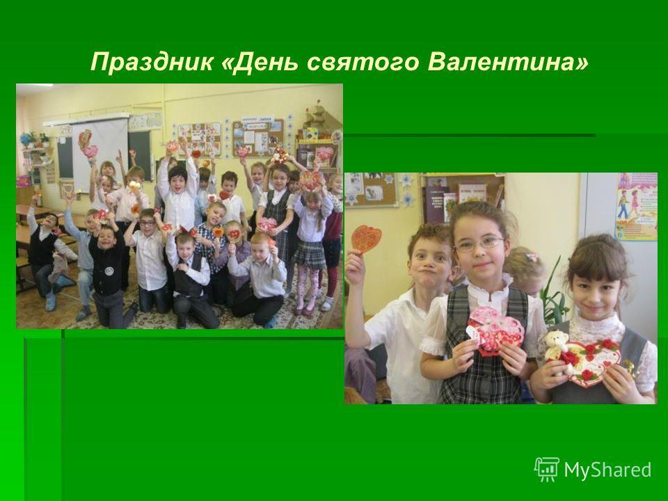 Праздник «День святого Валентина»