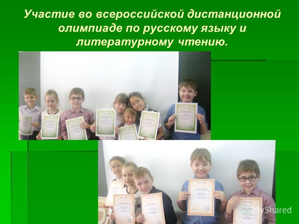 Участие во всероссийской дистанционной олимпиаде по русскому языку и литературному чтению.