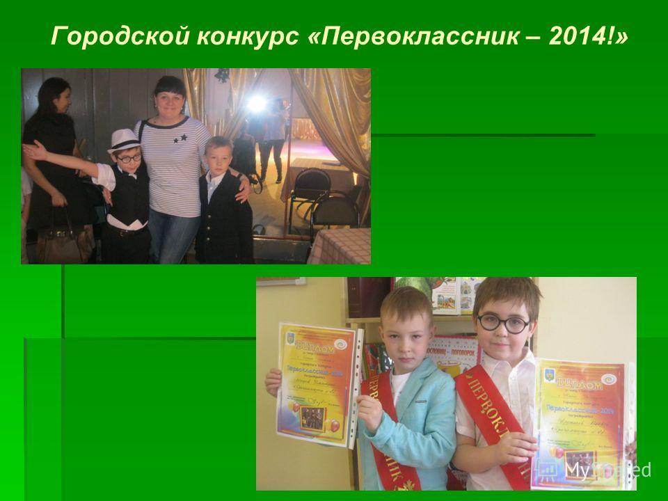 Городской конкурс «Первоклассник – 2014!»