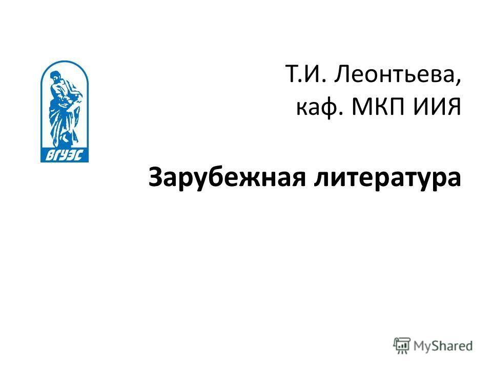 Т.И. Леонтьева, каф. МКП ИИЯ Зарубежная литература