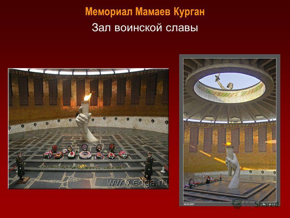 Мемориал Мамаев Курган Зал воинской славы