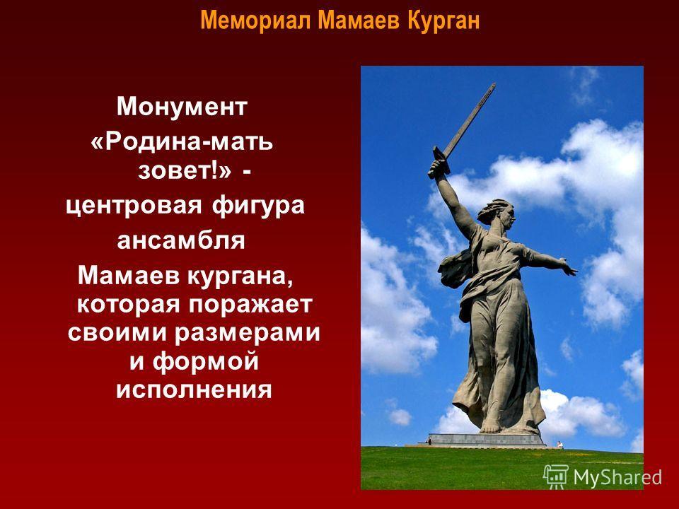 Мемориал Мамаев Курган Монумент «Родина-мать зовет!» - центровая фигура ансамбля Мамаев кургана, которая поражает своими размерами и формой исполнения