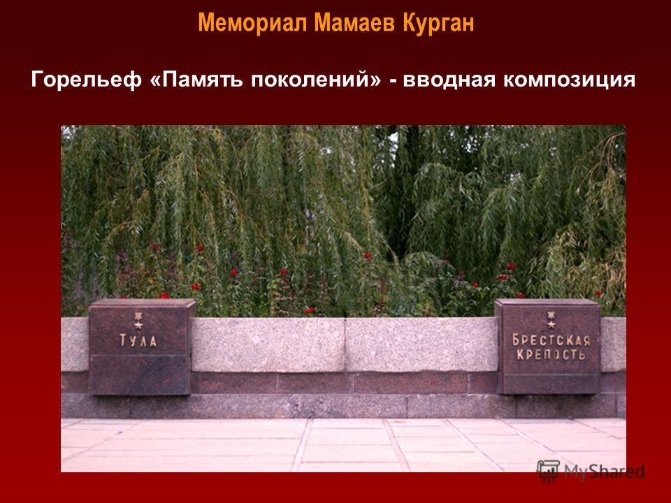 Мемориал Мамаев Курган Горельеф «Память поколений» - вводная композиция