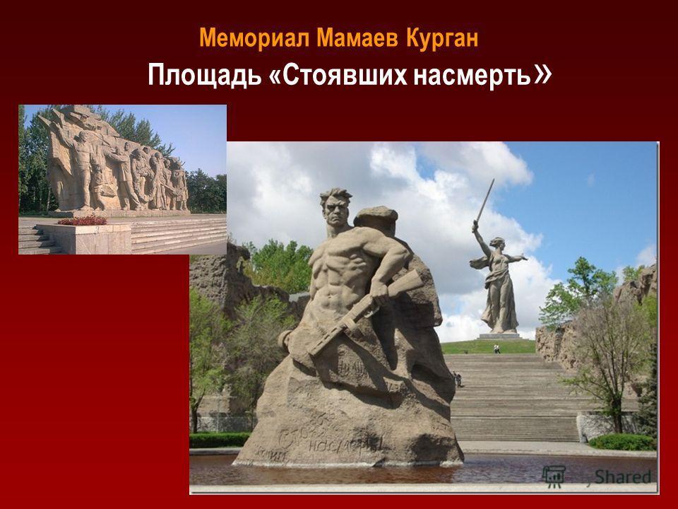 Мемориал Мамаев Курган Площадь «Стоявших насмерть »