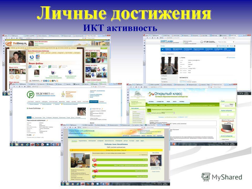 Личные достижения ИКТ активность