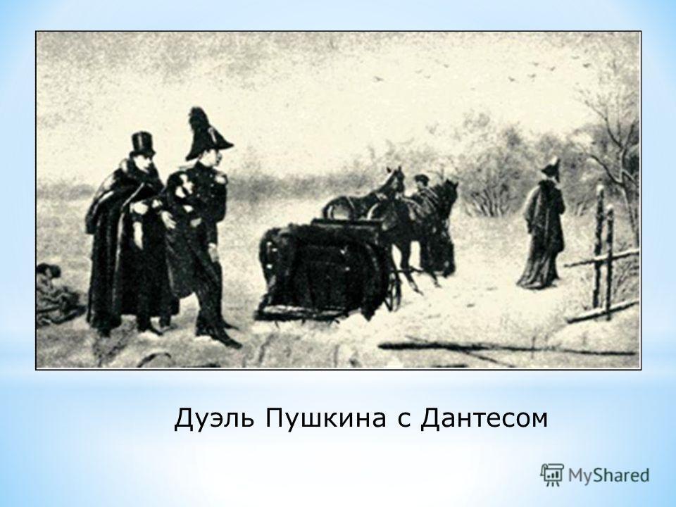 Дуэль Пушкина с Дантесом