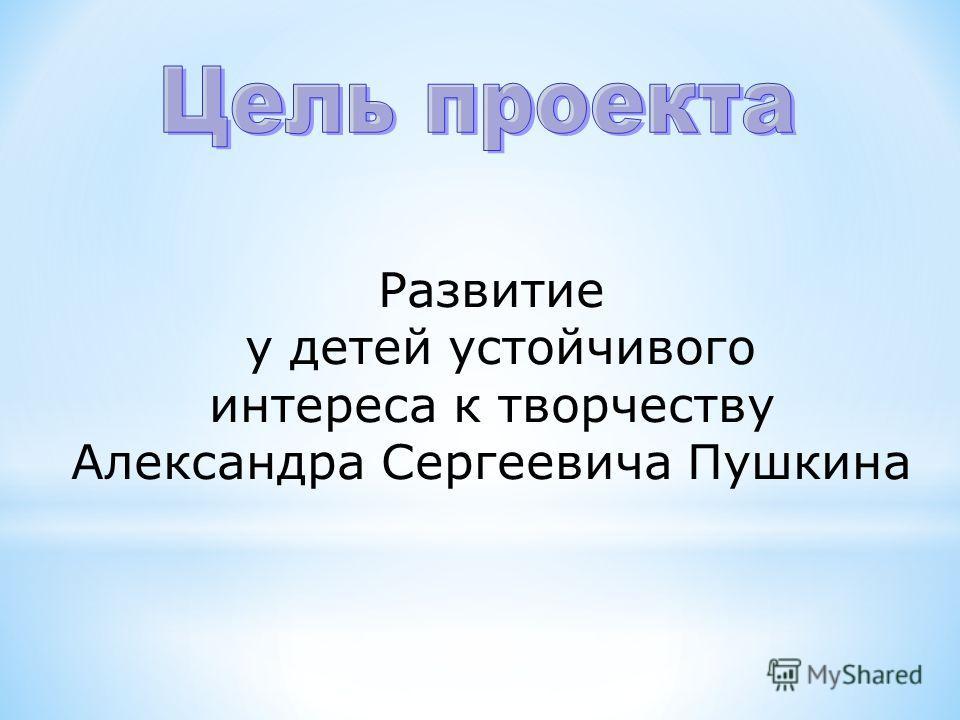 Развитие у детей устойчивого интереса к творчеству Александра Сергеевича Пушкина