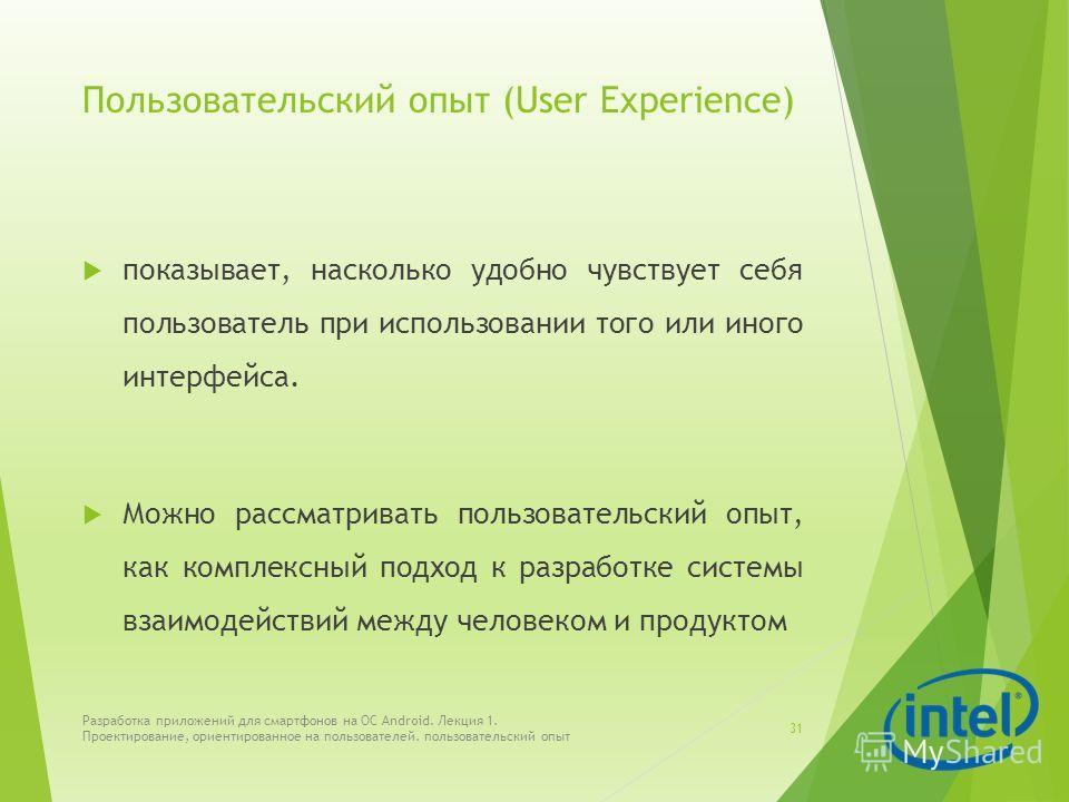 Пользовательский опыт (User Experience) показывает, насколько удобно чувствует себя пользователь при использовании того или иного интерфейса. Можно рассматривать пользовательский опыт, как комплексный подход к разработке системы взаимодействий между