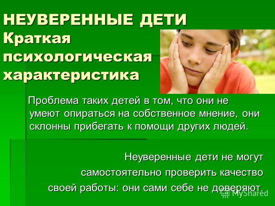 Проблема таких детей в том, что они не умеют опираться на собственное мнение, они склонны прибегать к помощи других людей. Проблема таких детей в том, что они не умеют опираться на собственное мнение, они склонны прибегать к помощи других людей. Неув