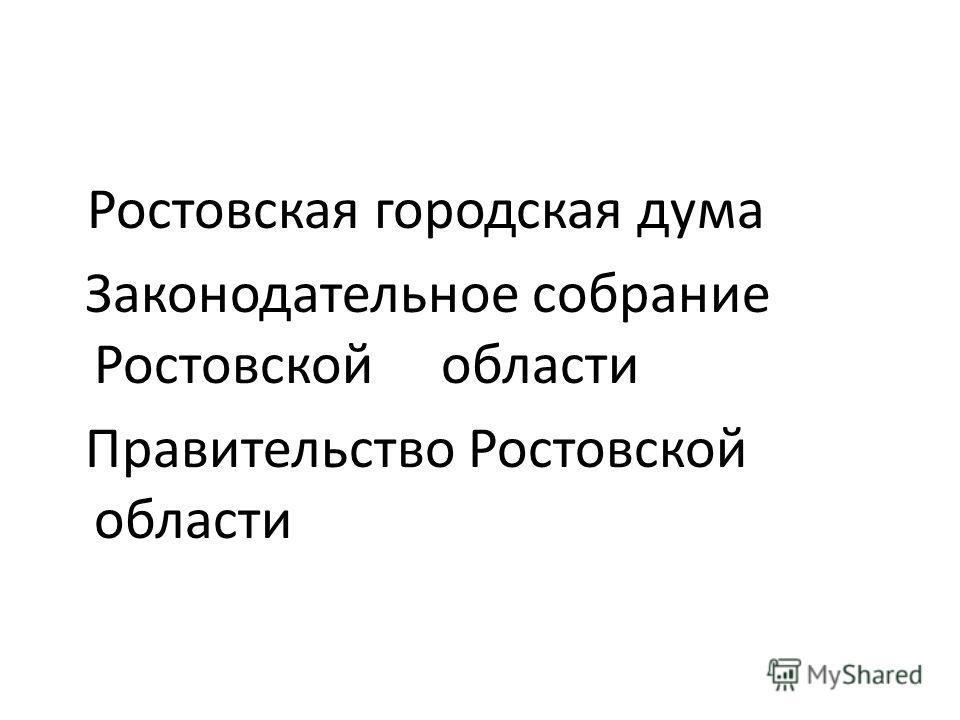 Ростовская городская дума Законодательное собрание Ростовской области Правительство Ростовской области