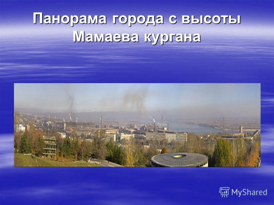 Панорама города с высоты Мамаева кургана