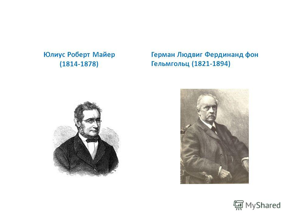 Юлиус Роберт Майер (1814-1878) Герман Людвиг Фердинанд фон Гельмгольц (1821-1894)