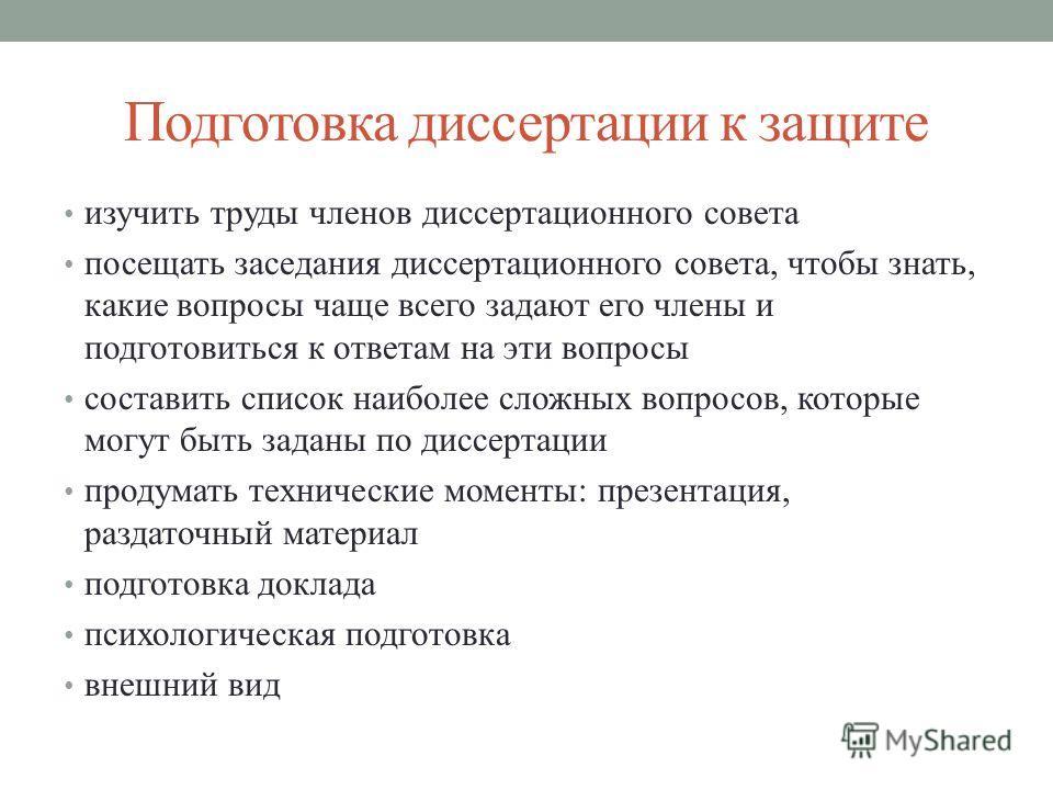 Презентация на тему ПОДГОТОВКА ДИССЕРТАЦИИ К ЗАЩИТЕ ОСНОВНЫЕ  11 Подготовка диссертации