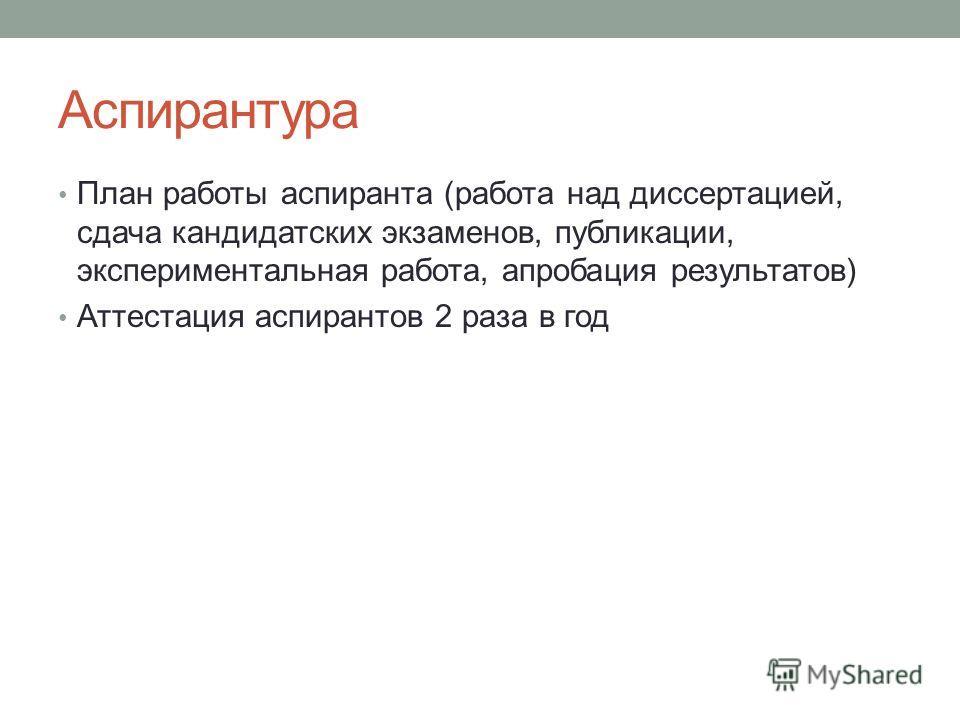 Презентация на тему ПОДГОТОВКА ДИССЕРТАЦИИ К ЗАЩИТЕ ОСНОВНЫЕ  5 Аспирантура