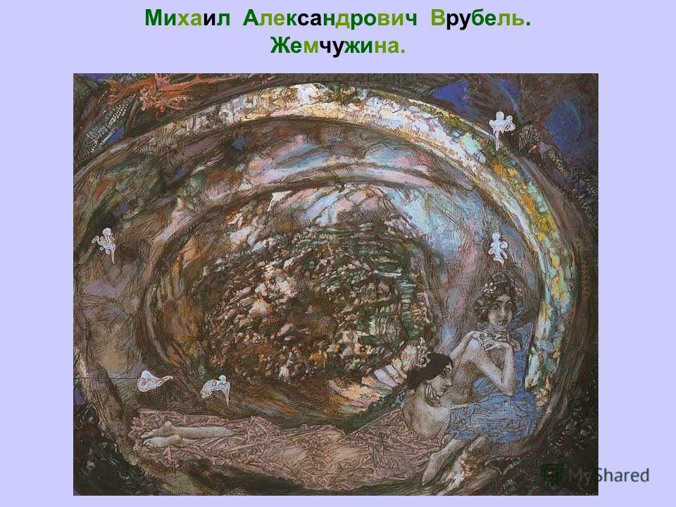 Михаил Александрович Врубель. Жемчужина.