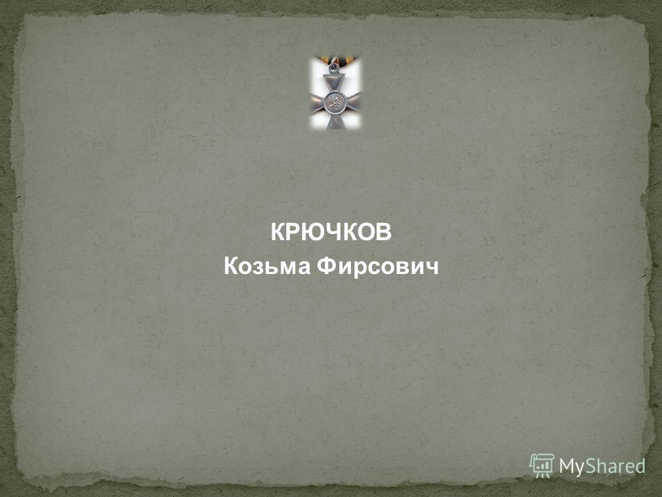КРЮЧКОВ Козьма Фирсович