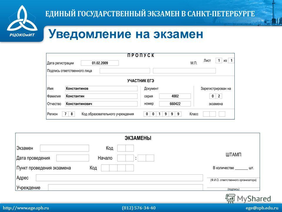 Уведомление на экзамен http://www.ege.spb.ru (812) 576-34-40 ege@spb.edu.ru