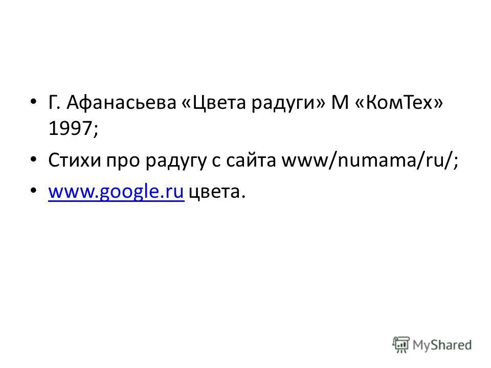 Г. Афанасьева «Цвета радуги» М «КомТех» 1997; Стихи про радугу с сайта www/numama/ru/; www.google.ru цвета. www.google.ru