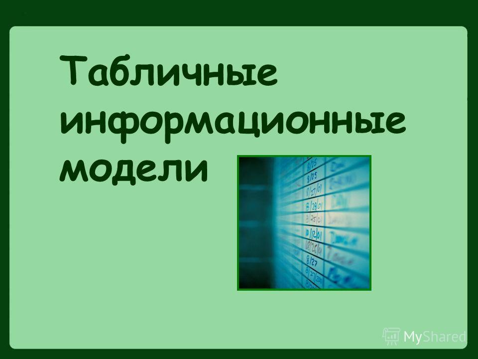 Табличные информационные модели