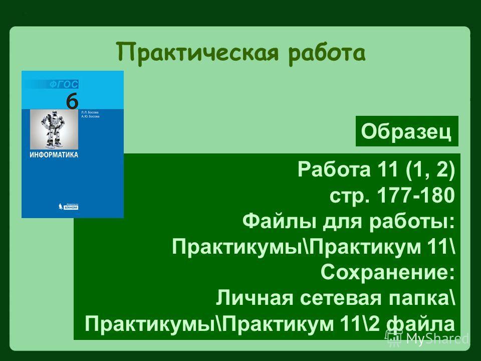 Практическая работа Работа 11 (1, 2) стр. 177-180 Файлы для работы: Практикумы\Практикум 11\ Сохранение: Личная сетевая папка\ Практикумы\Практикум 11\2 файла Образец