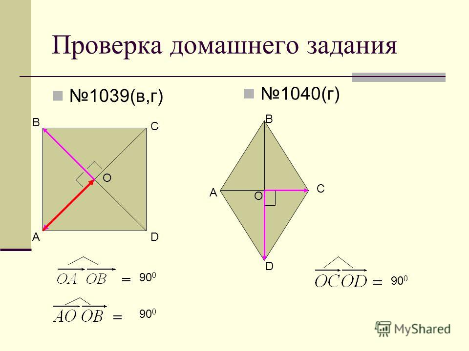 Проверка домашнего задания 1039(в,г) А В С D O 90 0 1040(г) А В С D O 90 0