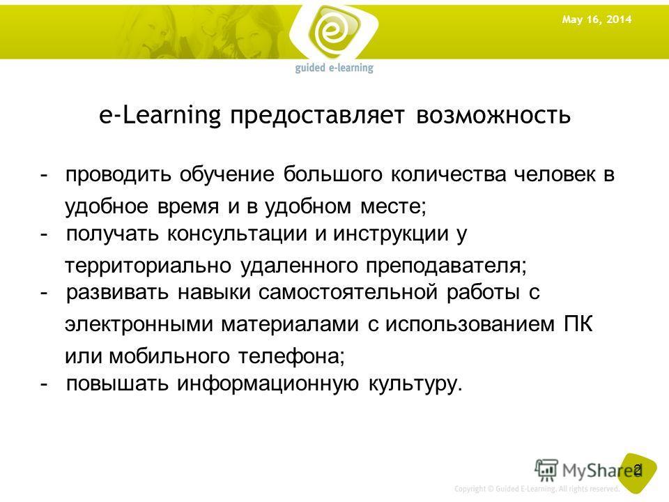 e-Learning предоставляет возможность -проводить обучение большого количества человек в удобное время и в удобном месте; - получать консультации и инструкции у территориально удаленного преподавателя; - развивать навыки самостоятельной работы с электр