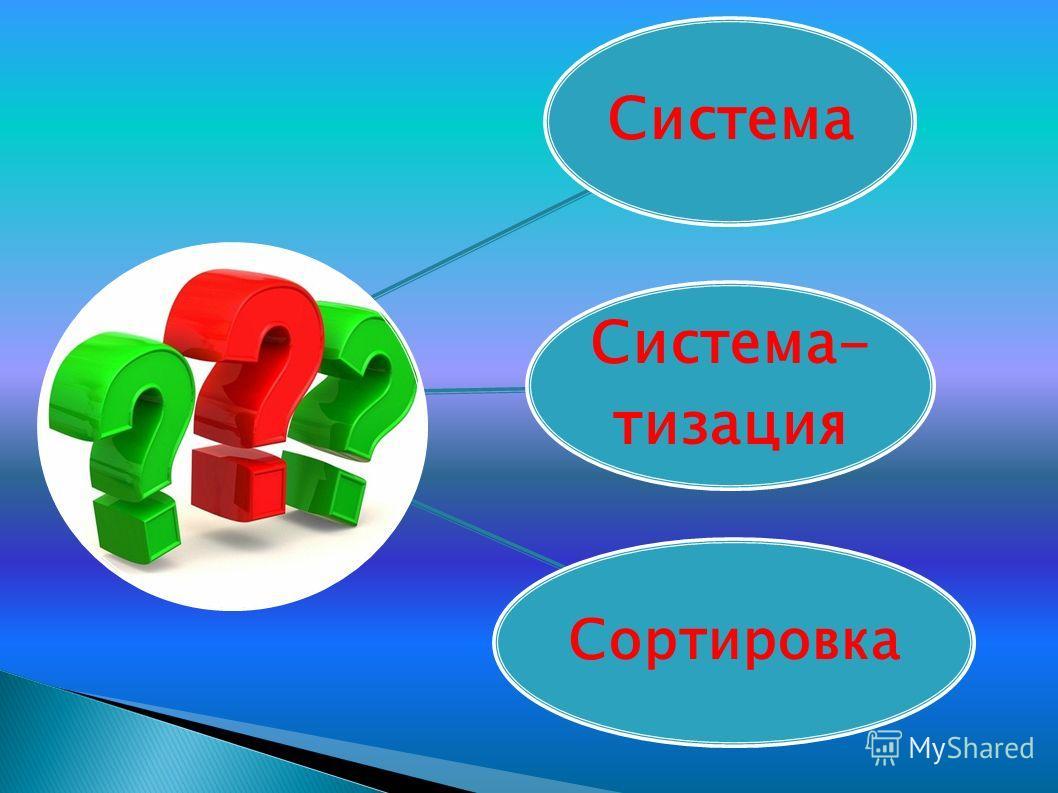 Система Система- тизация Сортировка
