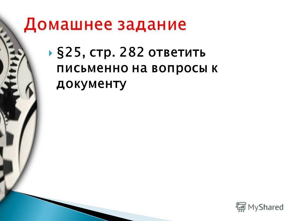 §25, стр. 282 ответить письменно на вопросы к документу