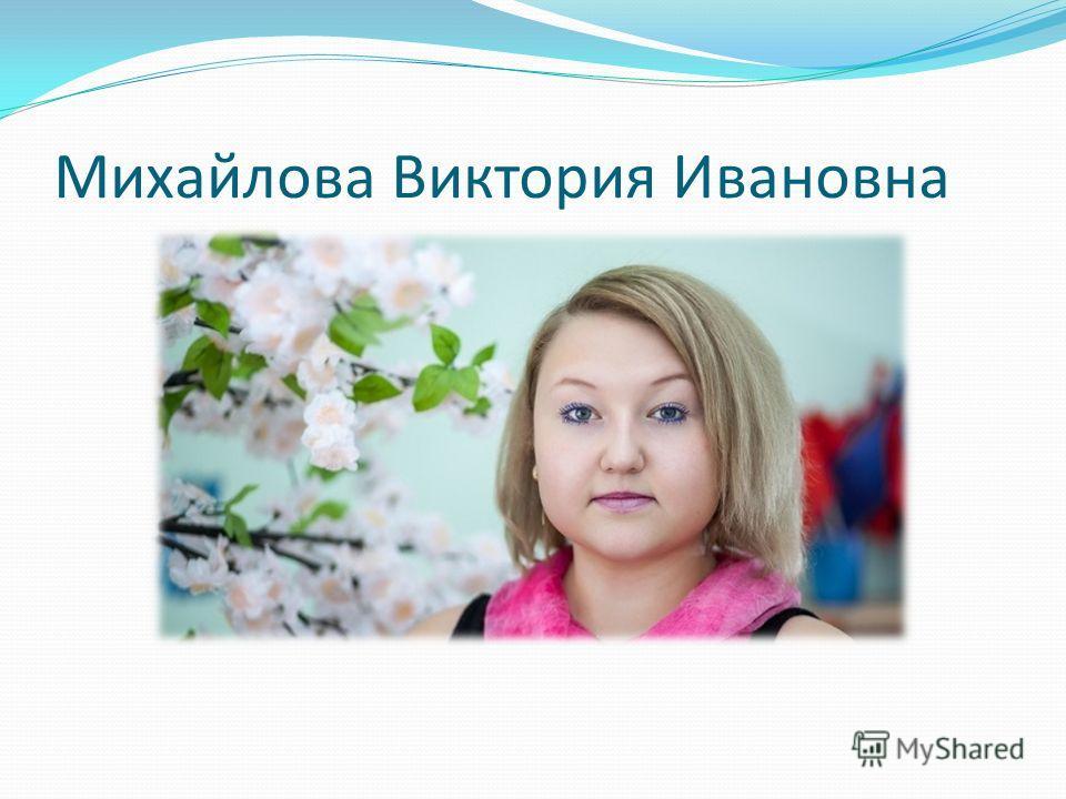 Михайлова Виктория Ивановна