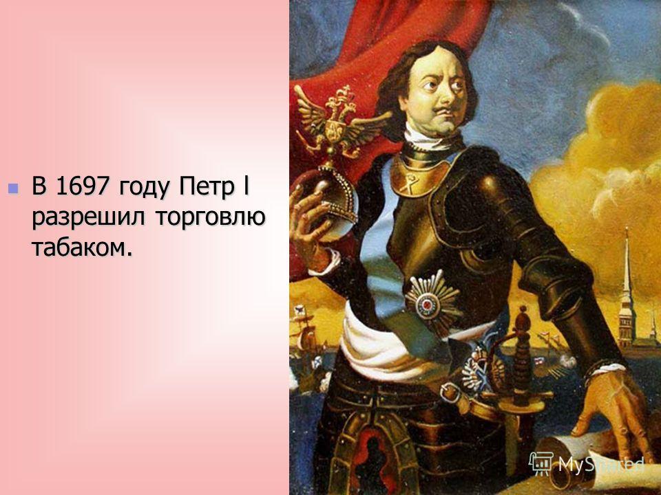 Царь Михаил Федорович Царь Михаил Федорович Царь Алексей Михайлович