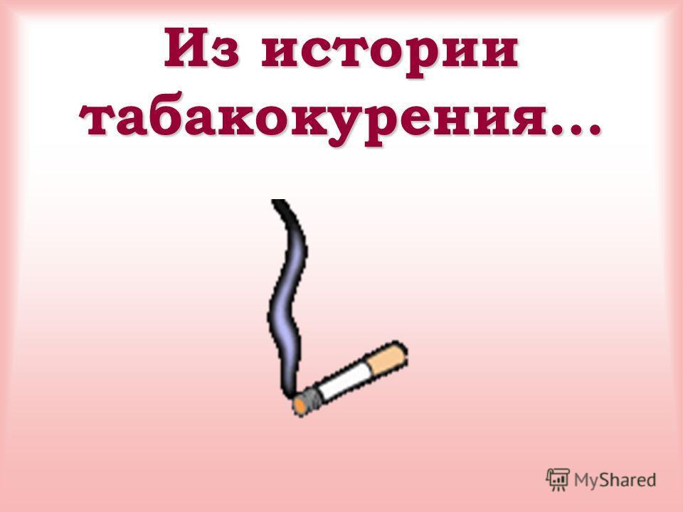 Курить – здоровью вредить! NO smoking!