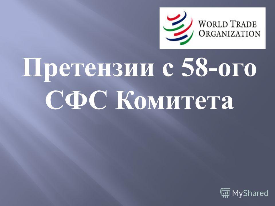 Претензии с 58- ого СФС Комитета