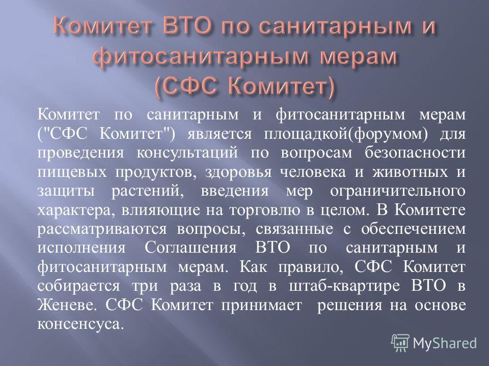 Комитет по санитарным и фитосанитарным мерам (