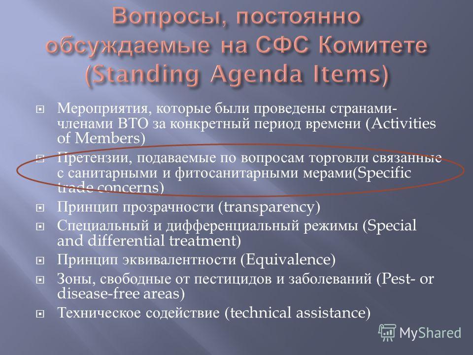 Мероприятия, которые были проведены странами - членами ВТО за конкретный период времени (Activities of Members) Претензии, подаваемые по вопросам торговли связанные с санитарными и фитосанитарными мерами (Specific trade concerns) Принцип прозрачности