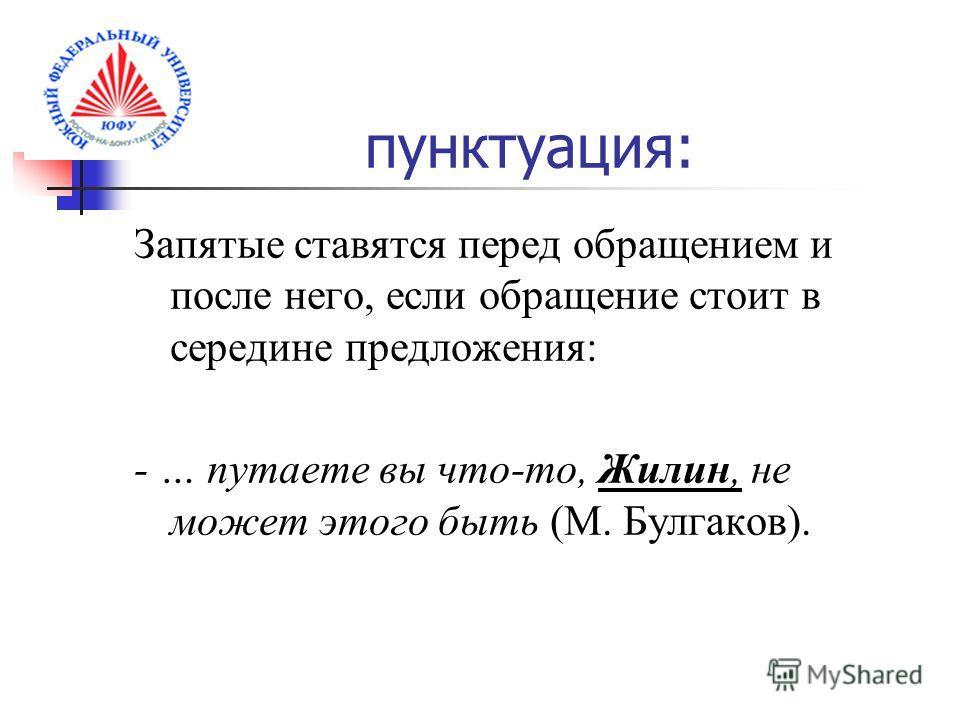 пунктуация: Запятые ставятся перед обращением и после него, если обращение стоит в середине предложения: - … путаете вы что-то, Жилин, не может этого быть (М. Булгаков).